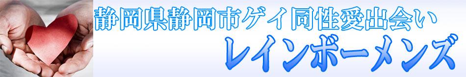 ゲイ 体験談 サッカー部